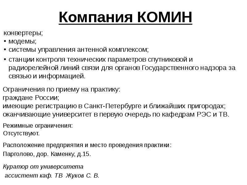Компания КОМИН Ограничения по приему на практику: граждане России; имеющие регистрацию в Санкт-Петер