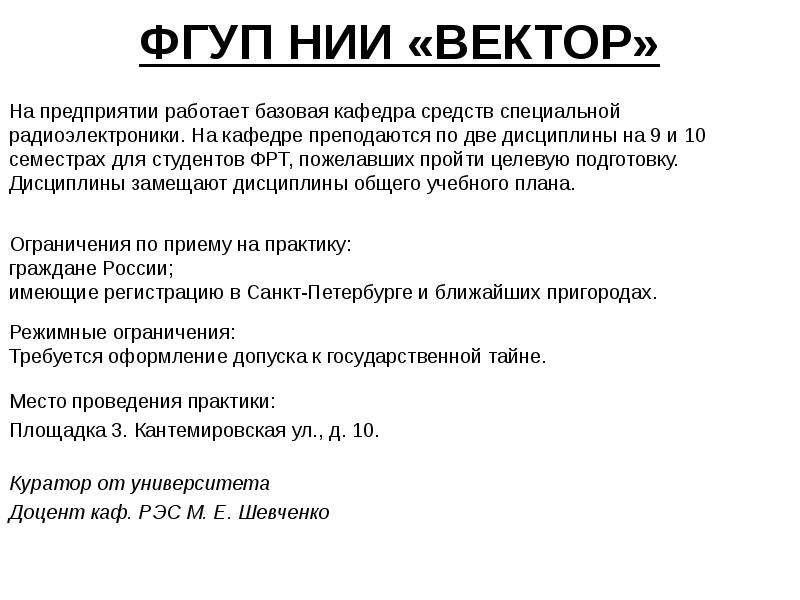 ФГУП НИИ «ВЕКТОР» Ограничения по приему на практику: граждане России; имеющие регистрацию в Санкт-Пе