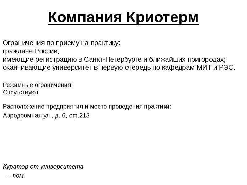 Компания Криотерм Ограничения по приему на практику: граждане России; имеющие регистрацию в Санкт-Пе