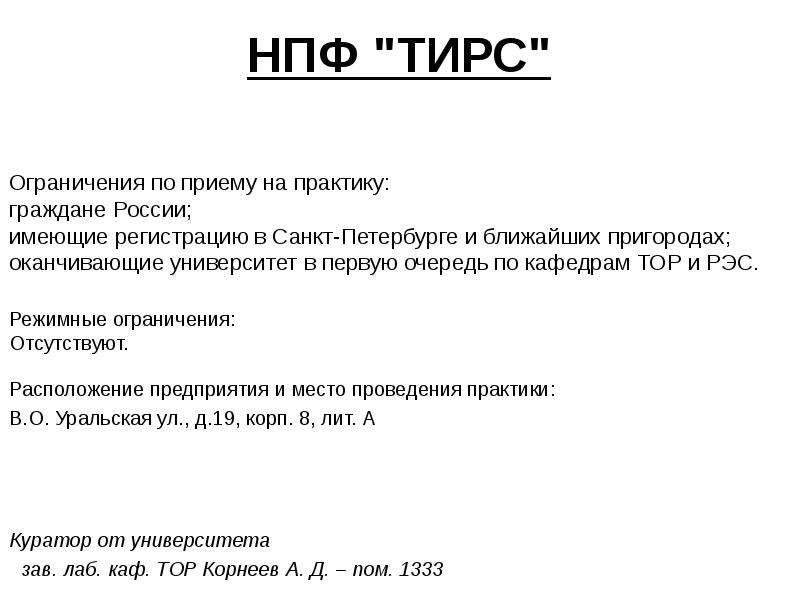 """НПФ """"ТИРС"""" Ограничения по приему на практику: граждане России; имеющие регистрацию в Санкт"""