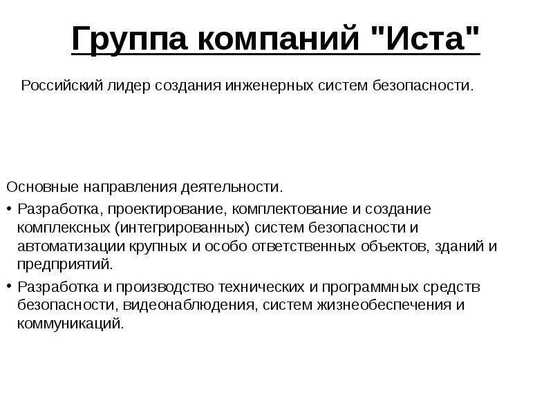 """Группа компаний """"Иста"""" Российский лидер создания инженерных систем безопасности."""
