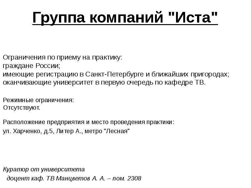 """Группа компаний """"Иста"""" Ограничения по приему на практику: граждане России; имеющие регистр"""