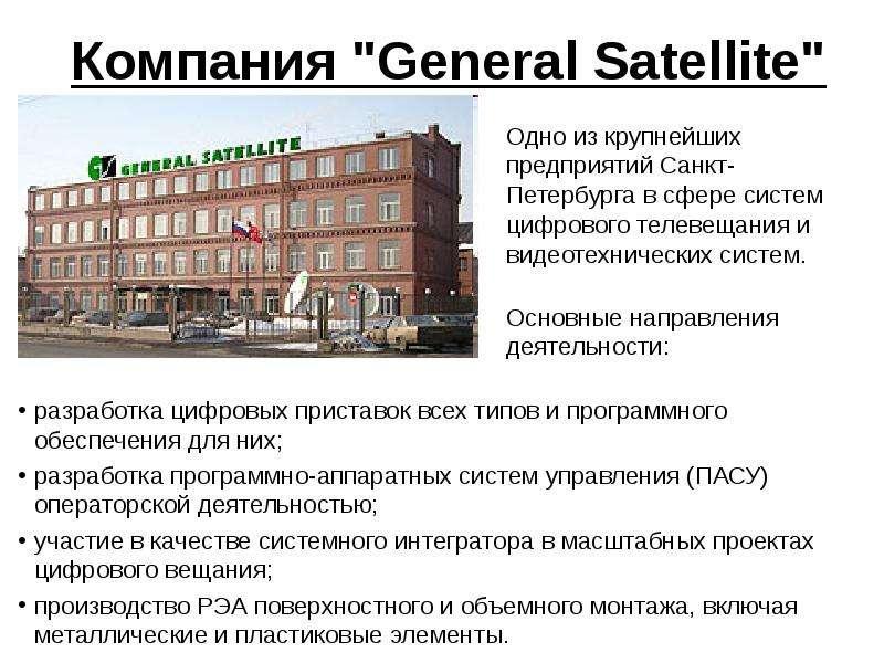 """Компания """"General Satellite"""" Одно из крупнейших предприятий Санкт-Петербурга в сфере систе"""