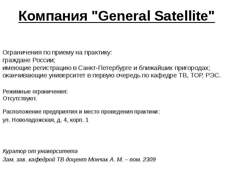 """Компания """"General Satellite"""" Ограничения по приему на практику: граждане России; имеющие р"""