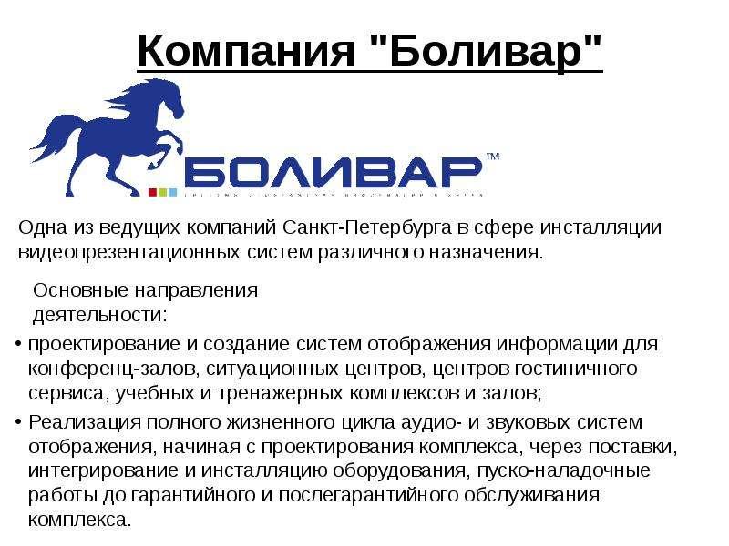 """Компания """"Боливар"""" Одна из ведущих компаний Санкт-Петербурга в сфере инсталляции видеопрез"""