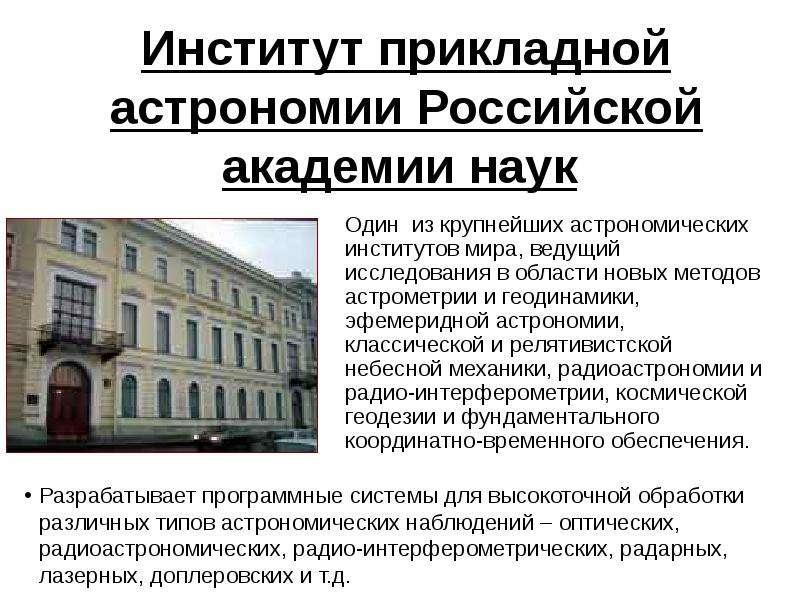 Институт прикладной астрономии Российской академии наук Один из крупнейших астрономических институто