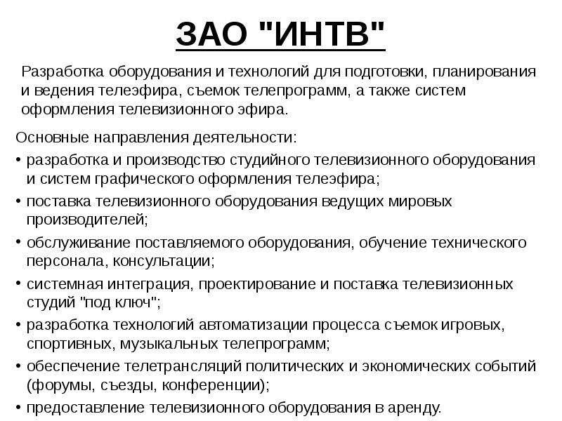 """ЗАО """"ИНТВ"""" Разработка оборудования и технологий для подготовки, планирования и ведения тел"""