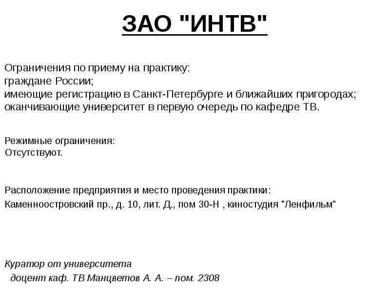 """ЗАО """"ИНТВ"""" Ограничения по приему на практику: граждане России; имеющие регистрацию в Санкт"""