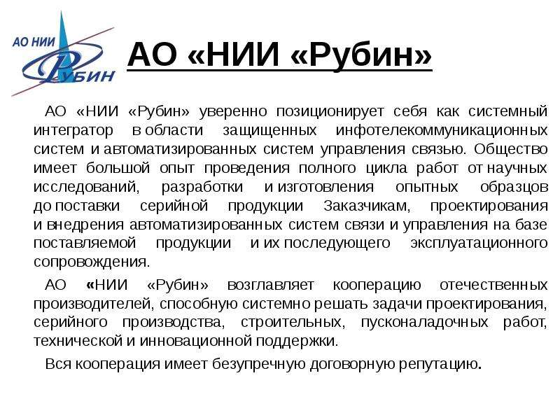 АО «НИИ «Рубин» АО «НИИ «Рубин» уверенно позиционирует себя как системный интегратор в области защищ