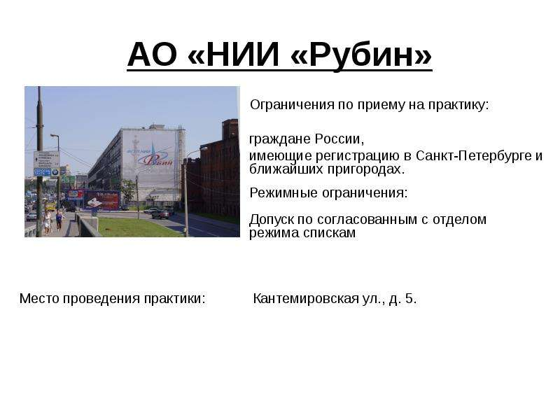 АО «НИИ «Рубин»