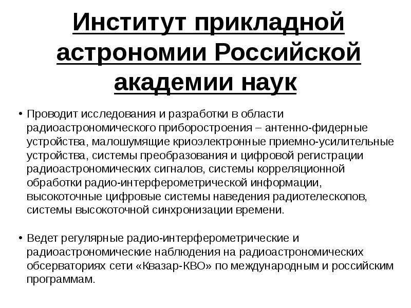 Институт прикладной астрономии Российской академии наук