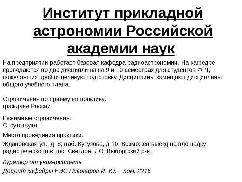 Институт прикладной астрономии Российской академии наук Ограничения по приему на практику: граждане