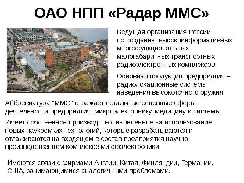 ОАО НПП «Радар ММС» Ведущая организация России по созданию высокоинформативных многофункциональных м