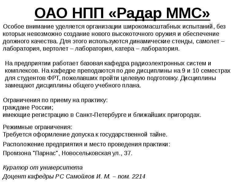 ОАО НПП «Радар ММС» Ограничения по приему на практику: граждане России; имеющие регистрацию в Санкт-