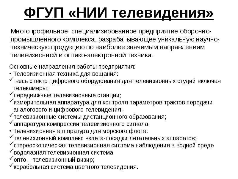 ФГУП «НИИ телевидения» Многопрофильное специализированное предприятие оборонно-промышленного комплек