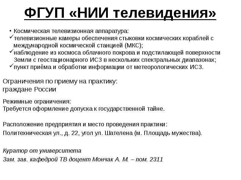 ФГУП «НИИ телевидения» Ограничения по приему на практику: граждане России