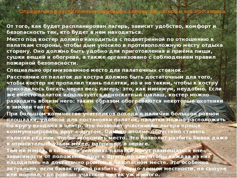 Определение расположения основных элементов лагеря и его постановка От того, как будет распланирован