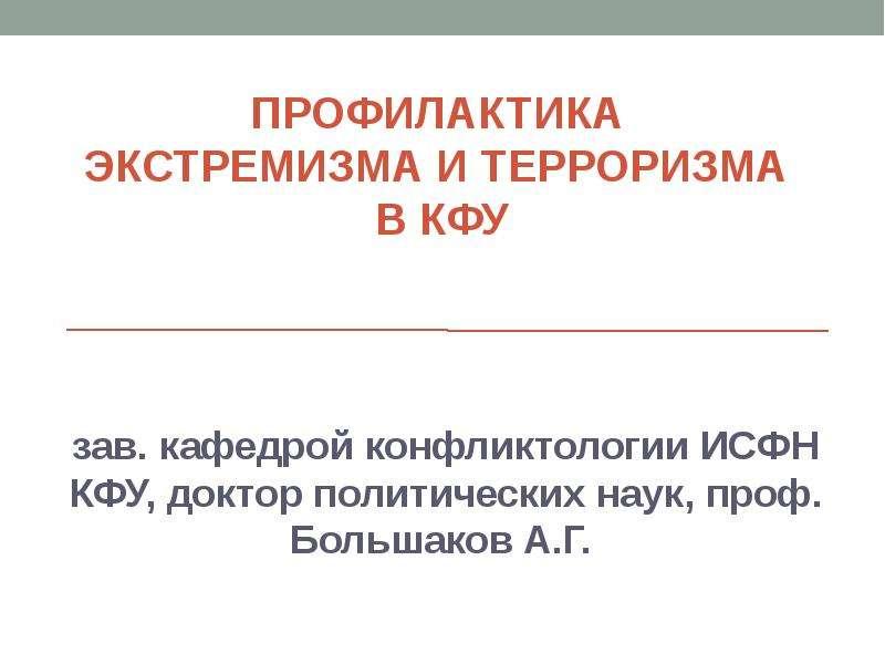 Презентация Профилактика экстремизма и терроризма