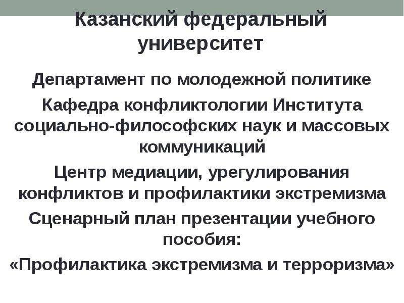 Казанский федеральный университет Департамент по молодежной политике Кафедра конфликтологии Институт