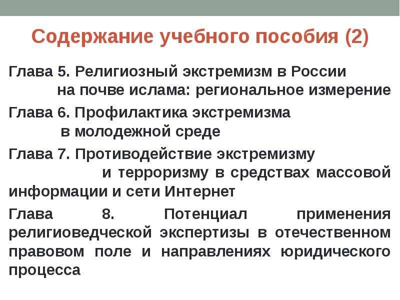 Содержание учебного пособия (2) Глава 5. Религиозный экстремизм в России на почве ислама: региональн
