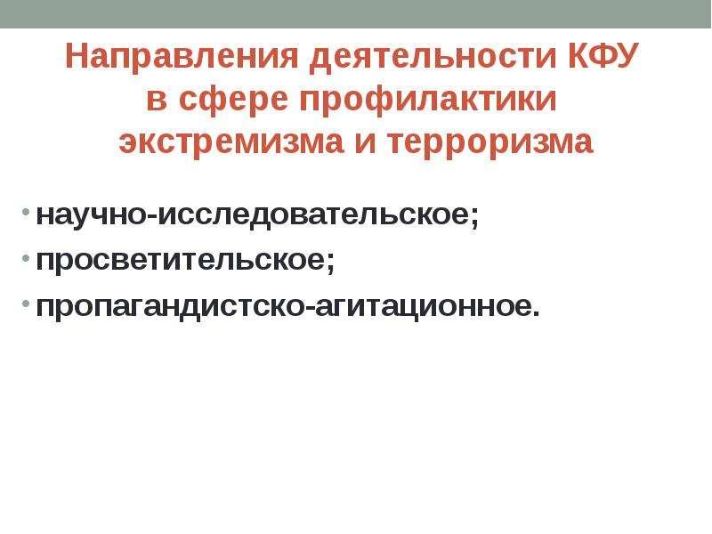 Направления деятельности КФУ в сфере профилактики экстремизма и терроризма научно-исследовательское;