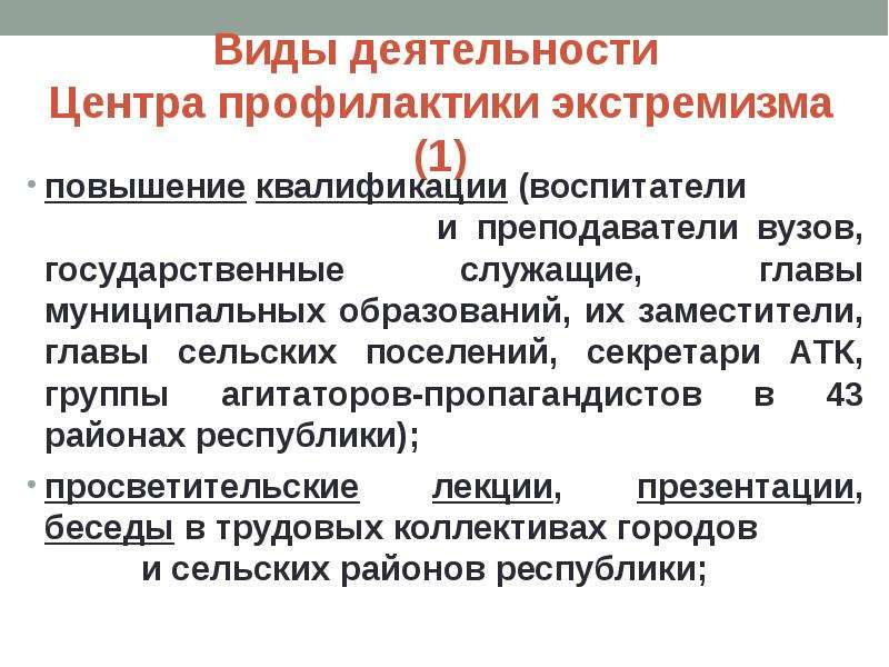 Виды деятельности Центра профилактики экстремизма (1) повышение квалификации (воспитатели и преподав