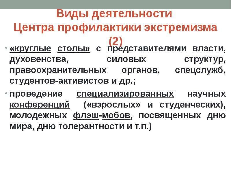 Виды деятельности Центра профилактики экстремизма (2) «круглые столы» с представителями власти, духо