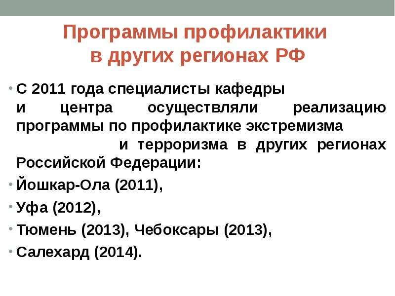 Программы профилактики в других регионах РФ С 2011 года специалисты кафедры и центра осуществляли ре