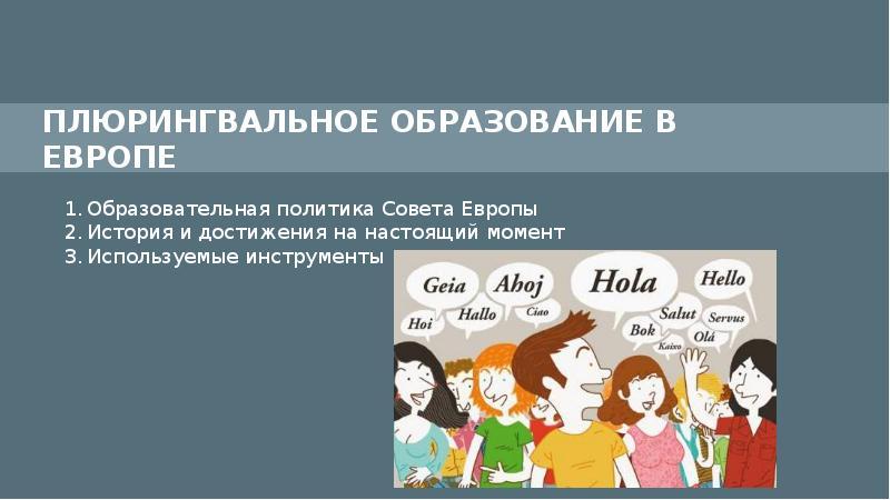 Презентация Плюрингвальное образование в Европе