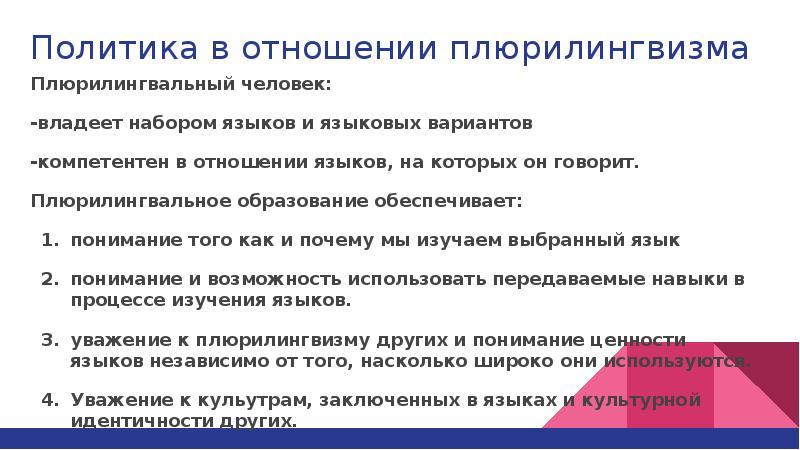 Политика в отношении плюрилингвизма Плюрилингвальный человек: -владеет набором языков и языковых вар