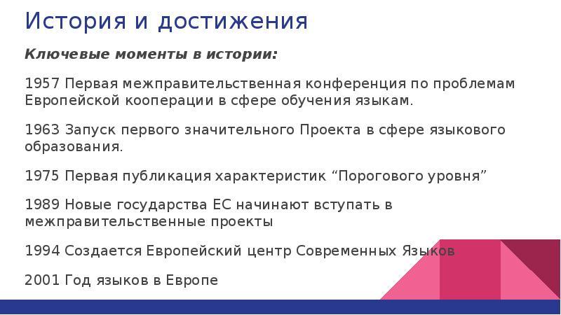 История и достижения Ключевые моменты в истории: 1957 Первая межправительственная конференция по про