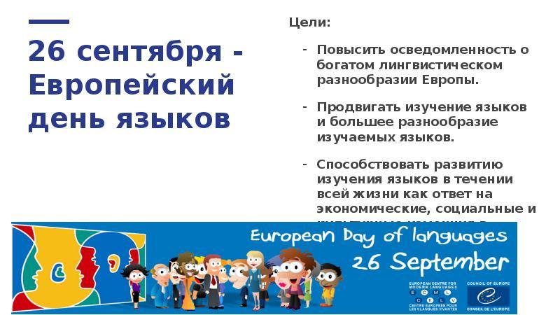 26 сентября - Европейский день языков Цели: Повысить осведомленность о богатом лингвистическом разно
