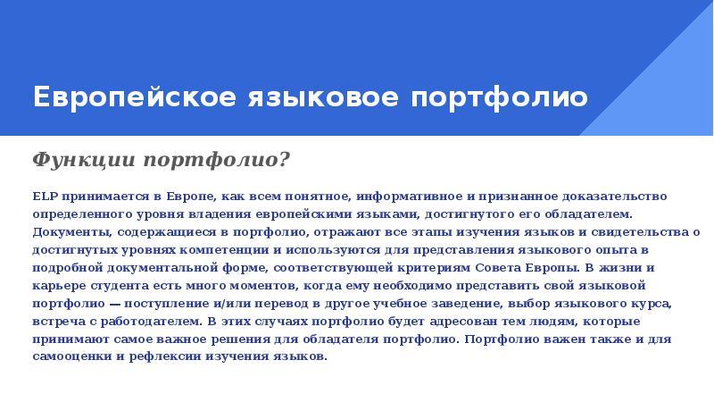Европейское языковое портфолио Функции портфолио? ELP принимается в Европе, как всем понятное, инфор