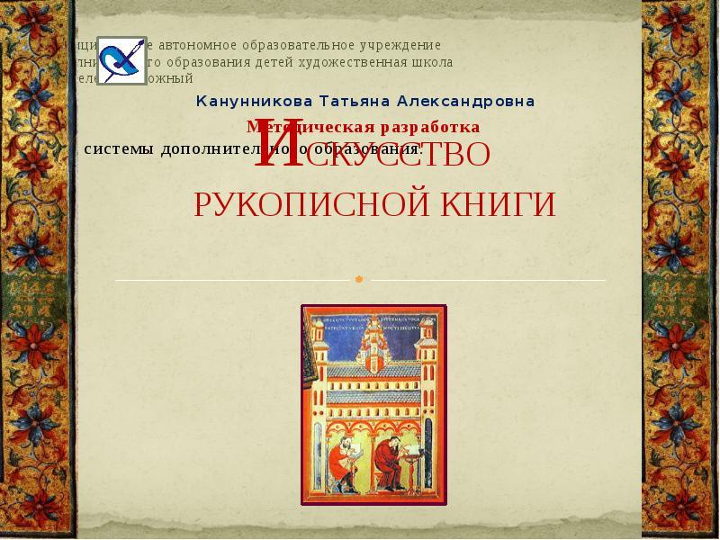 Презентация Искусство рукописной книги. Исаак Ильич Левитан