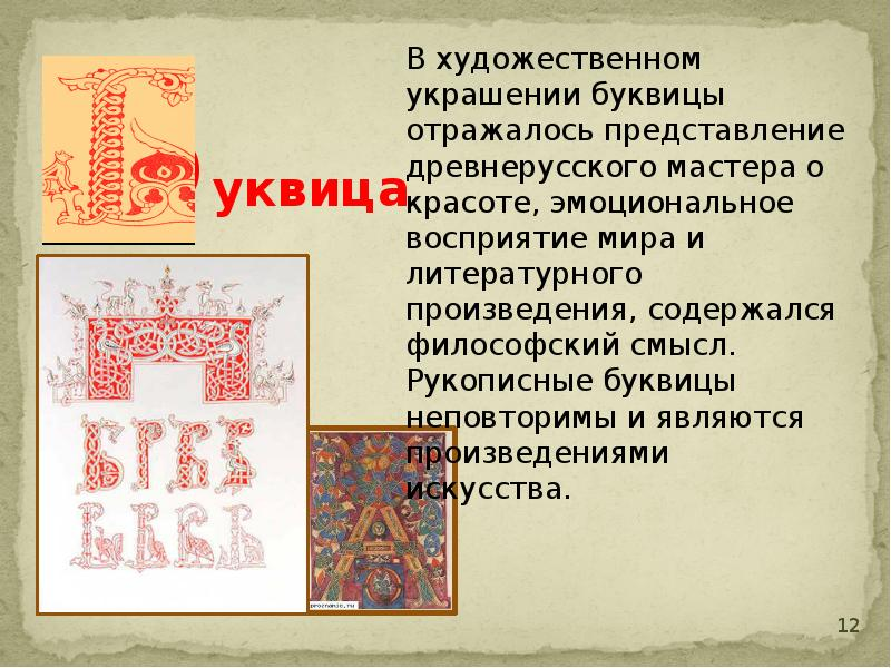 Буквица В художественном украшении буквицы отражалось представление древнерусского мастера о красоте