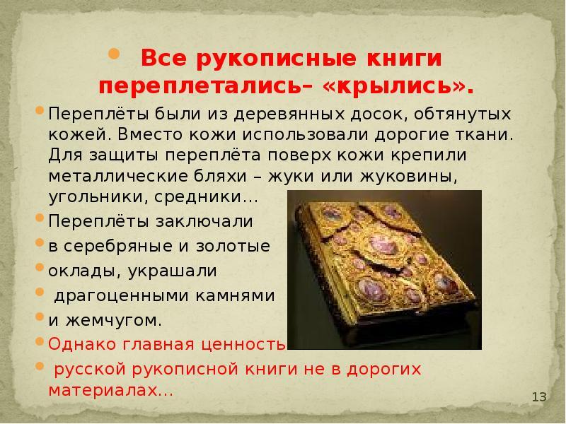 Все рукописные книги переплетались– «крылись». Все рукописные книги переплетались– «крылись». Перепл