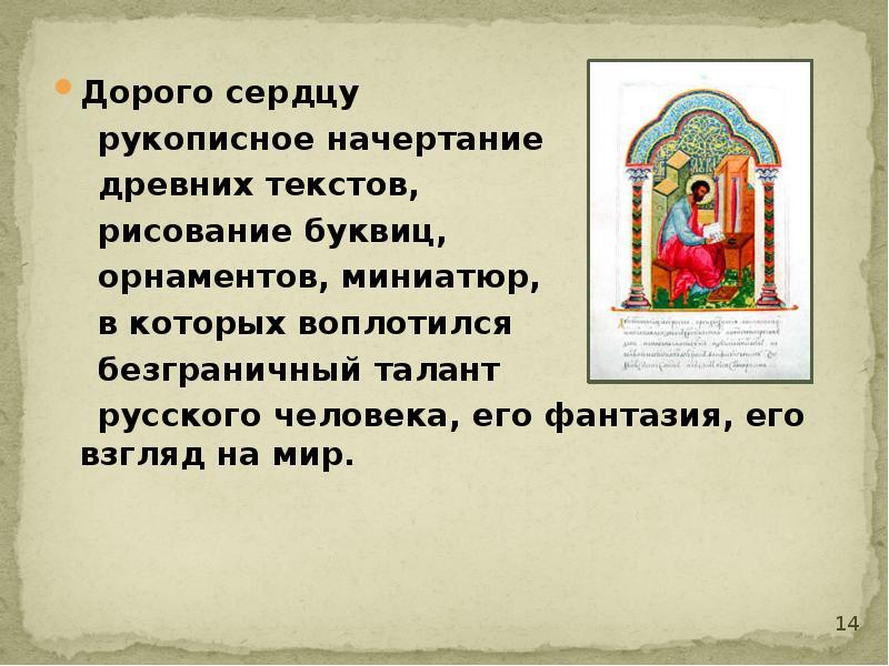 Дорого сердцу рукописное начертание древних текстов, рисование буквиц, орнаментов, миниатюр, в котор