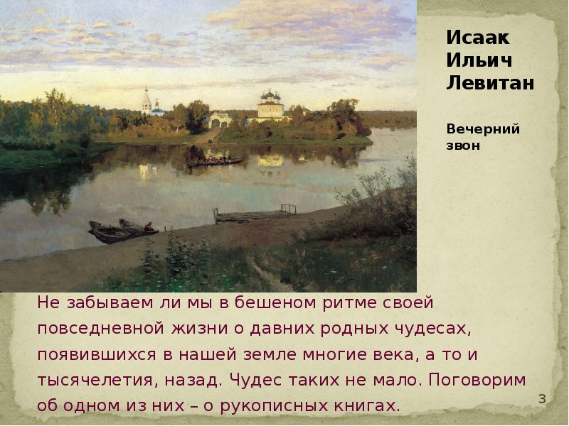 Исаак Ильич Левитан Вечерний звон Не забываем ли мы в бешеном ритме своей повседневной жизни о давни