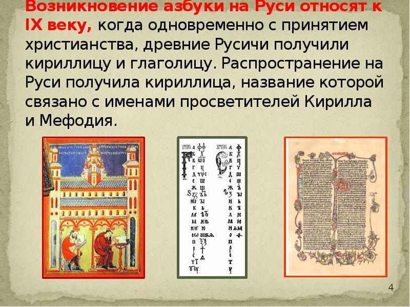 Возникновение азбуки на Руси относят к IX веку, когда одновременно с принятием христианства, древние