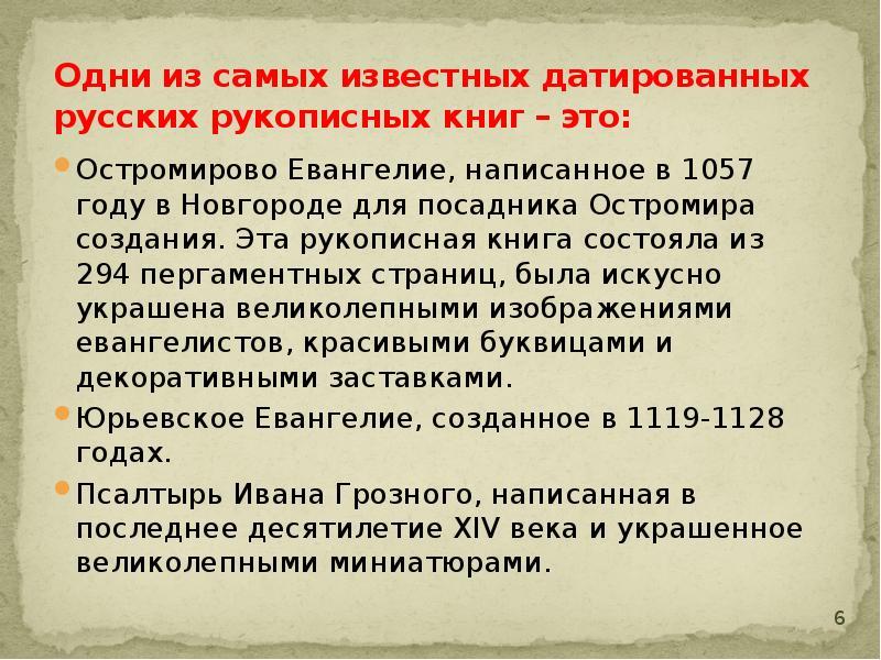 Одни из самых известных датированных русских рукописных книг – это: Остромирово Евангелие, написанно
