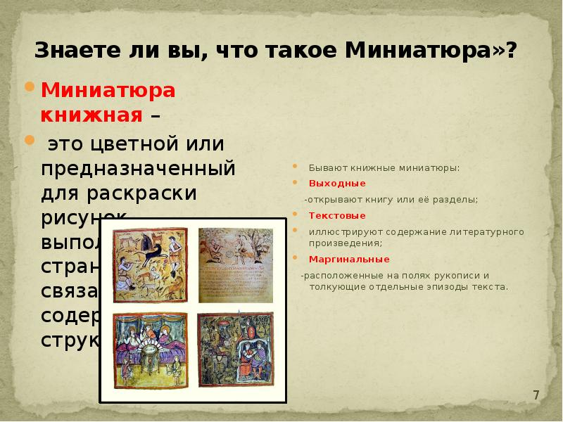 Знаете ли вы, что такое Миниатюра»? Миниатюра книжная – это цветной или предназначенный для раскраск