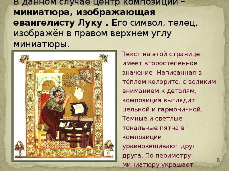 В данном случае центр композиции – миниатюра, изображающая евангелисту Луку . Его символ, телец, изо