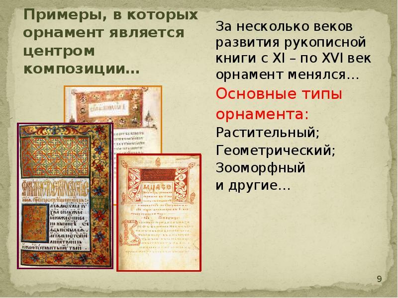 Примеры, в которых орнамент является центром композиции… За несколько веков развития рукописной книг