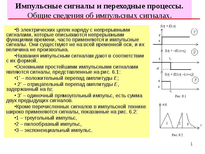 Презентация Импульсные сигналы и переходные процессы. Общие сведения об импульсных сигналах