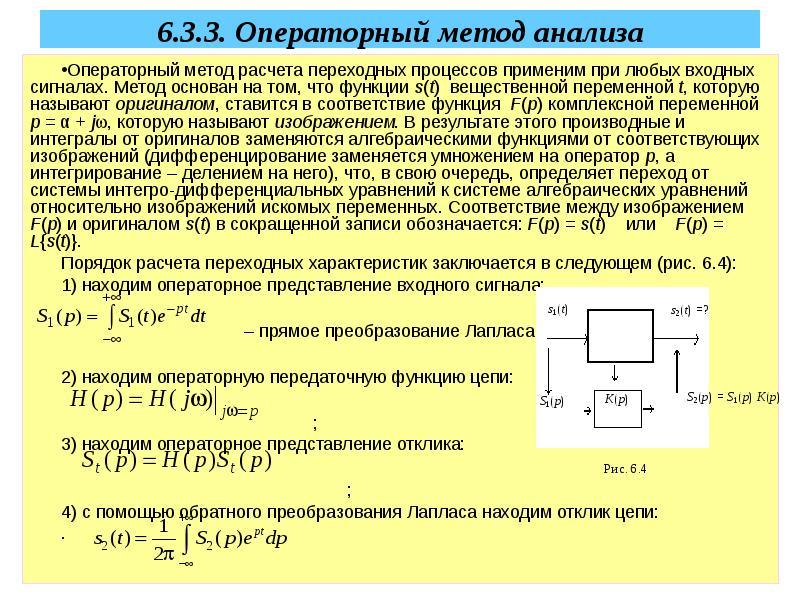 6. 3. 3. Операторный метод анализа Операторный метод расчета переходных процессов применим при любых