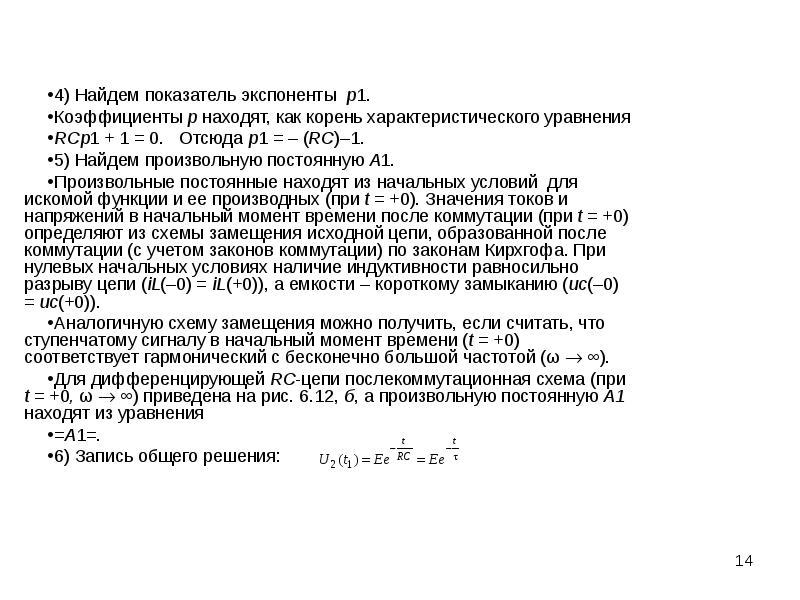 4) Найдем показатель экспоненты р1. Коэффициенты р находят, как корень характеристического уравнения