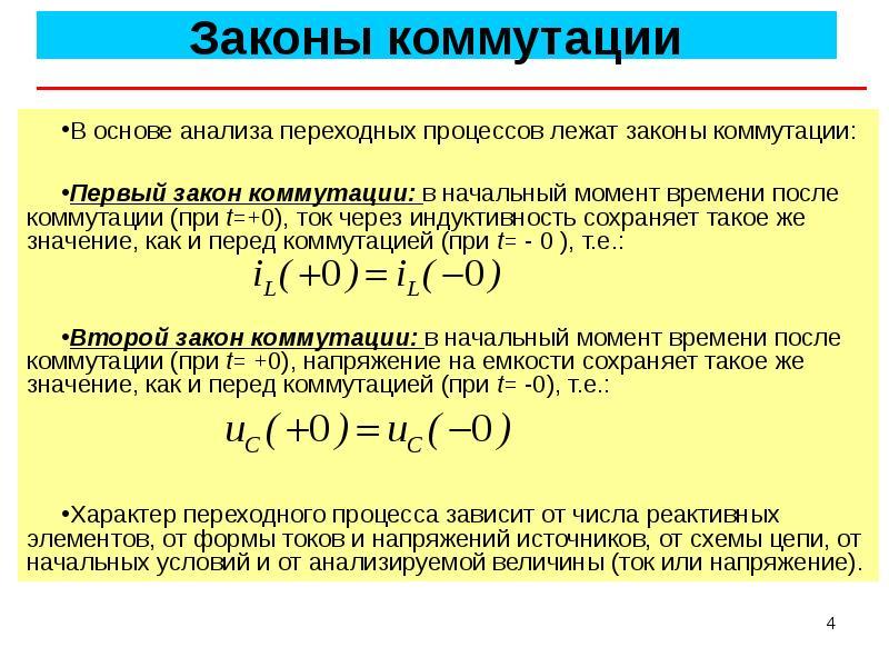 Законы коммутации В основе анализа переходных процессов лежат законы коммутации: Первый закон коммут
