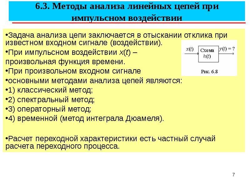 6. 3. Методы анализа линейных цепей при импульсном воздействии Задача анализа цепи заключается в оты