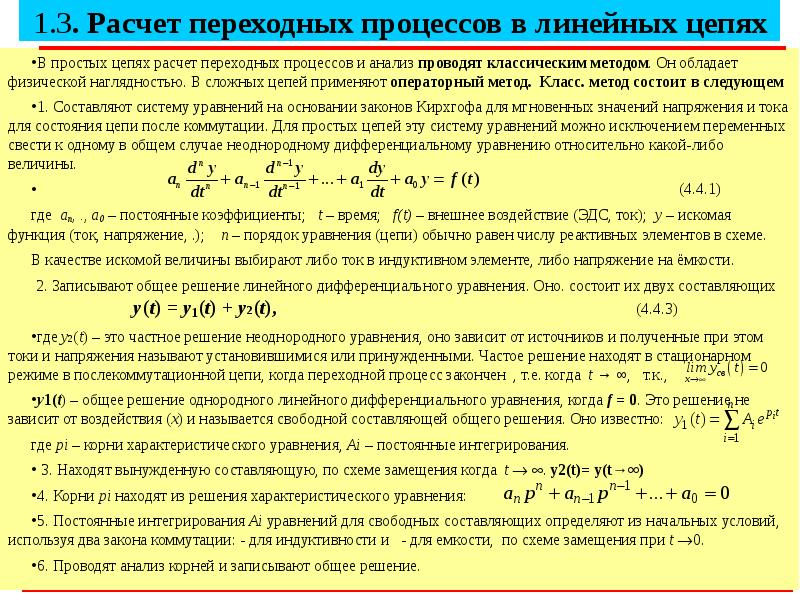 1. 3. Расчет переходных процессов в линейных цепях В простых цепях расчет переходных процессов и ана