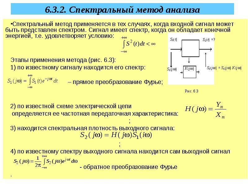 6. 3. 2. Спектральный метод анализа Спектральный метод применяется в тех случаях, когда входной сигн